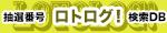 ロトログ! ロト7/ロト6/ミニロト/ナンバーズ当選番号検索データベース